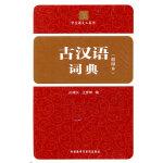 古汉语词典(缩印本)――收字和例句出自中学语文教材