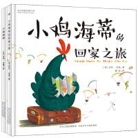 小鸡海蒂温情系列(套装共2册)