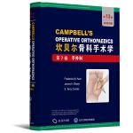 坎贝尔骨科手术学(第13版全彩色英文原版影印):第7卷 手外科