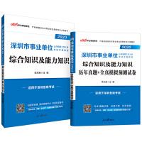 深圳事业单位招聘考试套装 中公2020深圳市事业单位招聘考试专用教材 综合知识及能力知识+综合知识及能力知识历年真题和