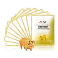 SNP黄金胶原蛋白面膜10片补水保湿滋润 提亮 敏感肌适用