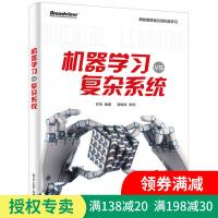 正版 机器学习vs复杂系统 人工智能书籍 神经网络 深度强化学习框架机器学习书籍 贝叶斯分析 神经网络 视觉信息编码机