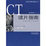 CT读片指南(第二版)卢光明著9787534548697江苏科学技术出版社