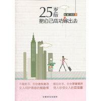 【正版新书直发】25岁后把自己成功嫁出去如黛著9787802509191中国言实出版社