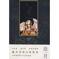 【新书店正品包邮】 风玫瑰 沧月 9787807592716 万卷出版公司