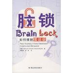 脑锁——如何摆脱强迫症(万千心理)