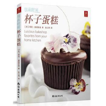 甜品时间:杯子蛋糕 (随《破产女孩》风靡世界的美味!46款配方,待客自用两相宜)