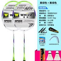 羽毛球拍 双拍2支装成人初学耐打耐用型健身娱乐羽拍