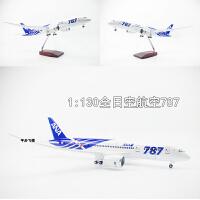 带声控LED灯1:130全日空航空波音B787仿真飞机模型客机摆件品质定制新品