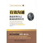 【正版现货】领导力大师阿代尔系列:有效沟通 (英)阿代尔,马林梅 9787512336223 中国电力出版社