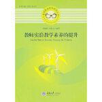 【正版直发】教师实验教学素养的提升 刘继和,刘东方著 9787562473572 重庆大学出版社
