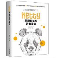 Netty原理解析与开发实战