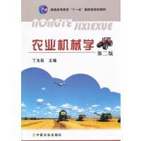 农业机械学 【正版图书,售后保证】