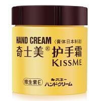 奇士美(KissMe) 护手霜75g(维生素E 润泽 预防干裂)保质期至2019.8.26