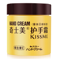 奇士美(KissMe) 护手霜75g(维生素E 润泽 预防干裂)