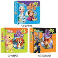 迪士尼益智拼图书 全3册 冰雪奇缘 小熊维尼疯狂动物城游戏拼图书0-3-6岁宝宝益智拼图幼儿智力开发宝宝早教益智力玩具