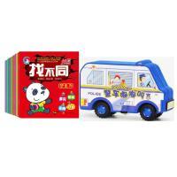 3Q儿童逻辑思维专注力训练找不同全8册+好好玩玩具书系列 好好玩汽车书 升级版3-6岁儿童早教书开发智力左右脑全脑思维