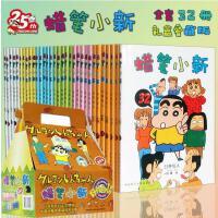 蜡笔小新系列漫画超值爱藏版全套32册袖珍本 蜡笔小新漫画 日本漫画书全套 精装盒 漫画书籍