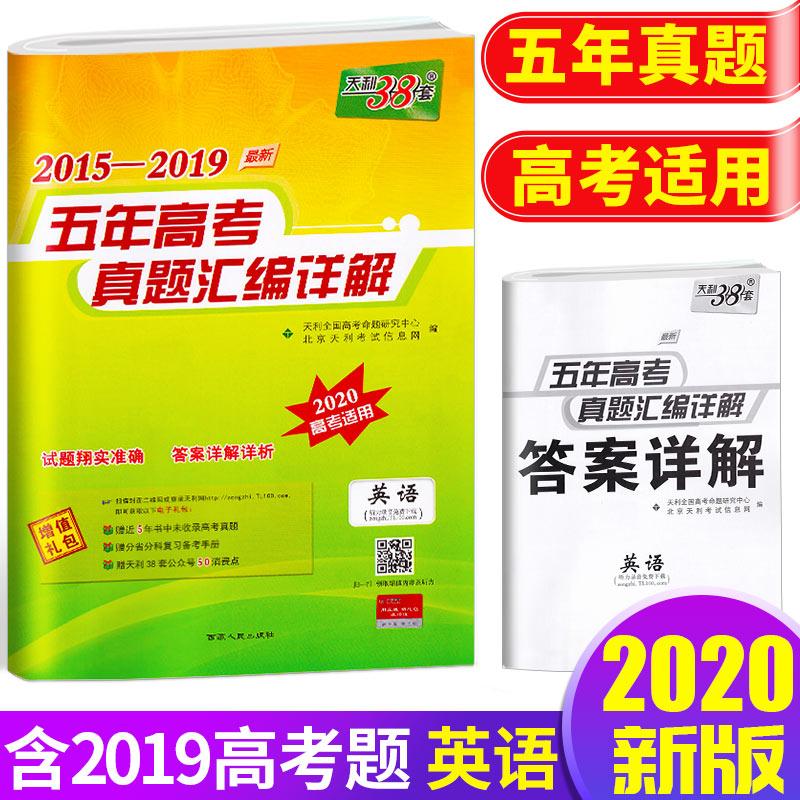 天利38套英语2020版高考英语五年高考真题汇编详解英语试卷2019年高考真题 2015-2019 天利38套五年真题汇编