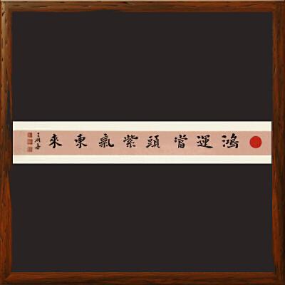 《鸿运当头 紫气东来》王明善-中华两岸书画家协会主席R2830