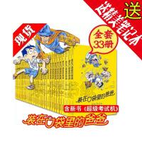 全33册装在口袋里的爸爸正版 1-33册 共33册杨鹏著少儿读物小学生课外书籍 儿童故事书6-8岁 童话 10-15岁
