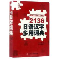 2136日语汉字多用词典崔香兰辽宁人民出版社