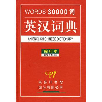 三万词英汉词典(缩印本)