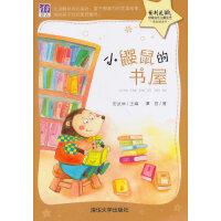 小鼹鼠的书屋(紫荆花――中国当代儿童文学原创桥梁书)