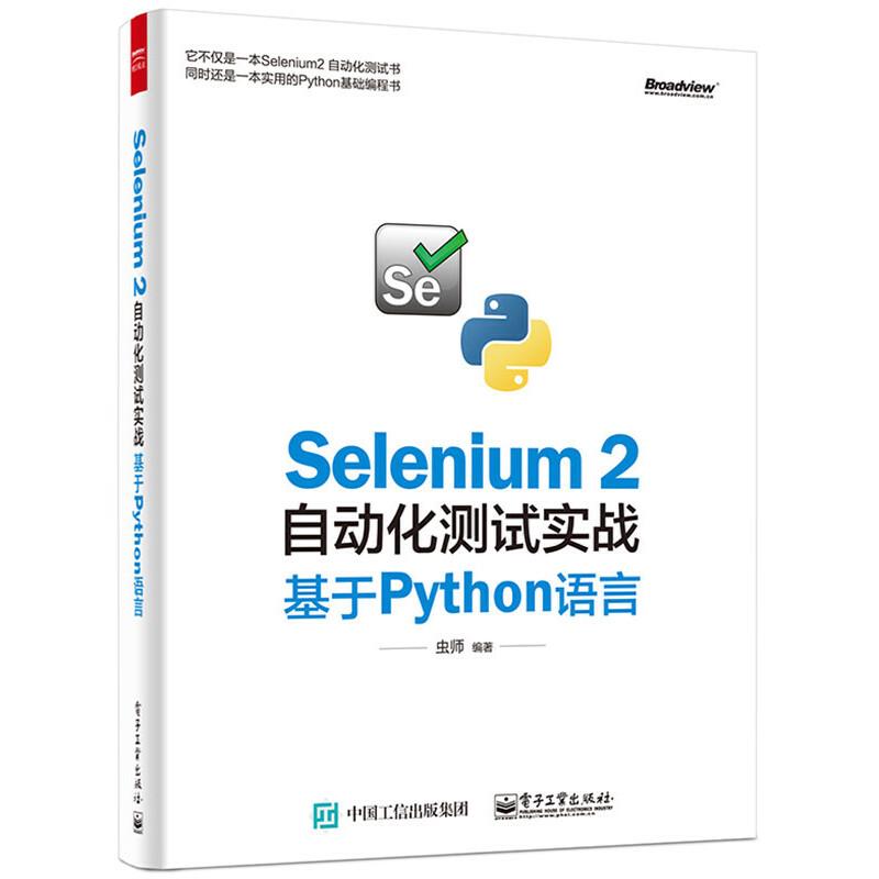Selenium 2自动化测试实战——基于Python语言这不仅是一本测试书还是一本Python入门书。