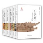 中华文化解码(10册/套)