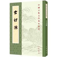 古诗源(全式标点新排本・中国古典文学基本丛书)
