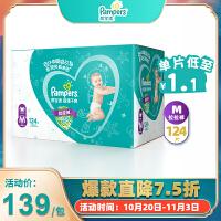 [当当自营]帮宝适 超薄干爽 婴儿拉拉裤 中码M124片(适合6-11kg)箱装