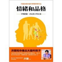【预售】正版 情绪和品格:早期经验,决定孩子的未来 洪兰