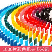 1000片儿童实木制质机关比赛多米诺骨牌玩具3-6岁