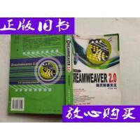 [二手旧书9成新]Dreamweaver 2.0网页排版天王 /侯俊耀 编著 中?
