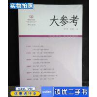 【二手9成新】领导智库报告大参考NO1806(16开)连玉明武建忠团结