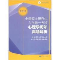 ue-9787040349832-高教版考试用书2013全国硕士研究生入学统一考9787040349832高等教育出版社