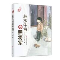 毕飞宇童年课系列:脏水牛背上的黑将军(美绘版) 毕飞宇 9787558416323 江苏凤凰少年儿童出版社