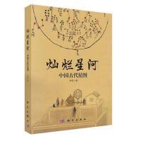灿烂星河:中国古代星图