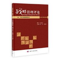 战略管理评论 企业版第1辑