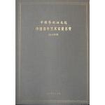中国艺术研究院・中国青年艺术家提名奖(2012年度)