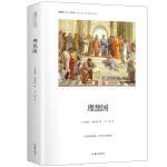 理想国:精装典藏版 思想家书系
