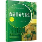 食品营养与卫生(第三版)(王丽琼)