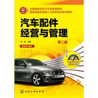 汽车配件经营与管理 李刚 第二版 9787122271051