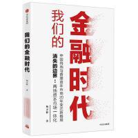 我们的金融时代 杨灵修 著 中信出版社
