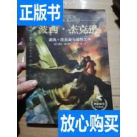 [二手旧书9成新]波西・杰克逊与最终之神 /[美]雷克・莱尔顿 接力