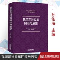 我国司法改革回顾与展望 中国法制出版社