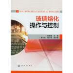 玻璃熔化操作与控制 张丽霞 化学工业出版社 9787122145383