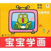 宝宝学画-日常用品小红花图书工作室著新时代出版社9787504215383