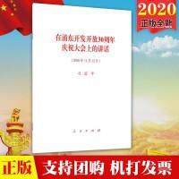 现货2020新书 在浦东开发开放30祝大会上的讲话 32开单行本全文 人民出版社 32开